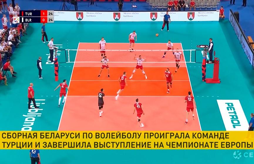 Сборная Беларуси по волейболу проиграла команде Турции и завершила выступление на чемпионате Европы
