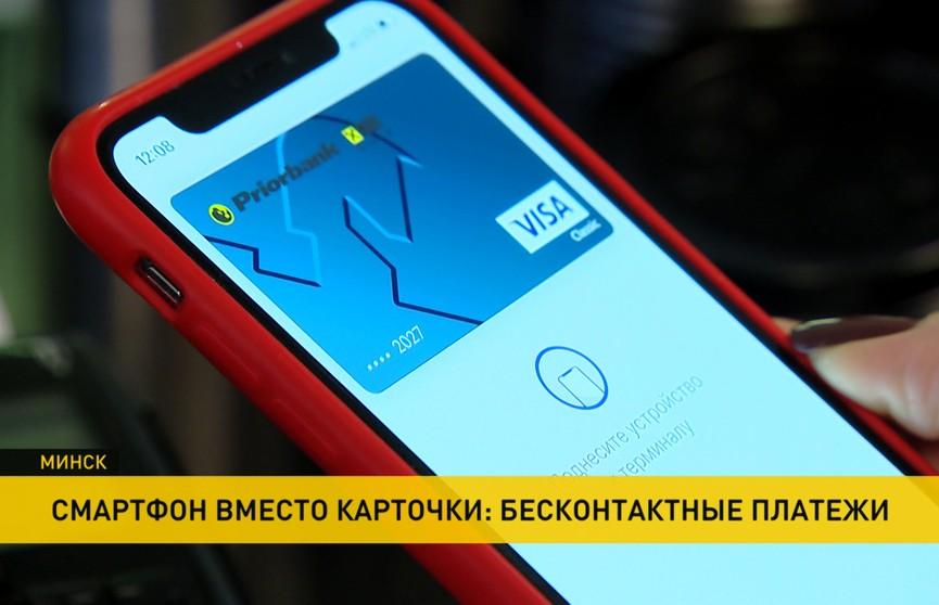 Система бесконтактных платежей активно внедряется в Беларуси