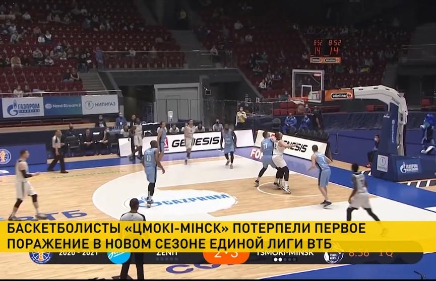 «Цмокi-Мiнск» проиграли «Зениту» из Санкт-Петербурга в Единой лиге ВТБ