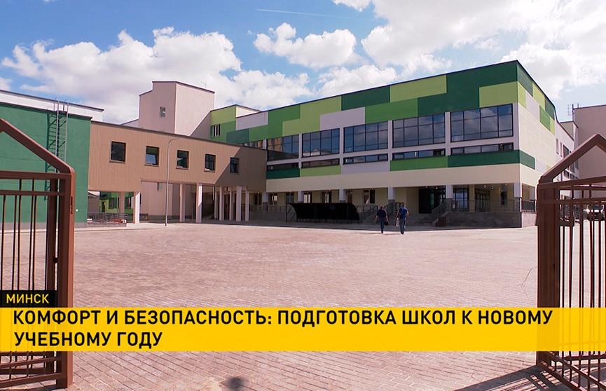 Комфорт, чистота и безопасность: школы Беларуси проверяют на готовность к новому учебному году