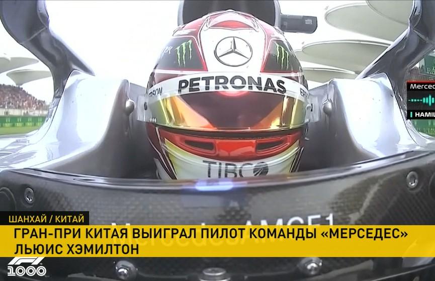 «Формула-1»: Льюис Хэмилтон завоевал Гран-при Китая