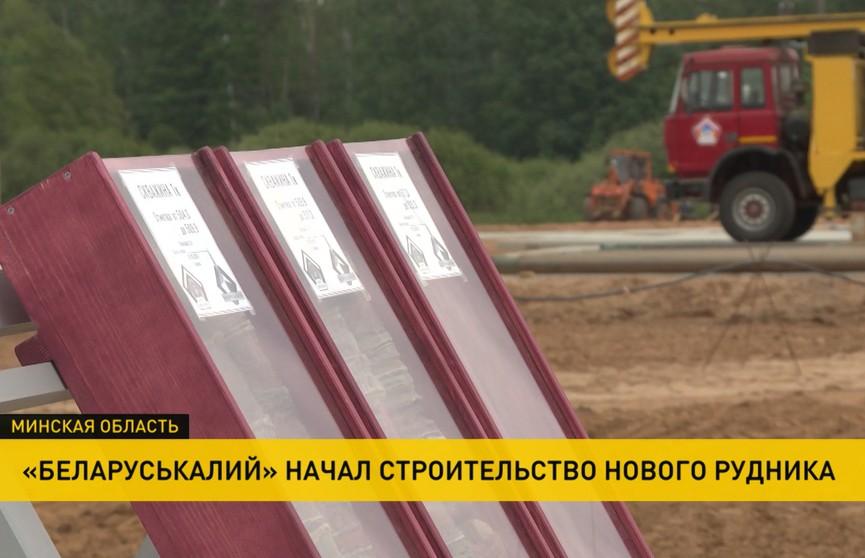 «Беларуськалий» начал строительство нового рудника