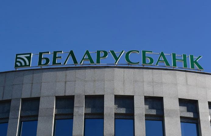Беларусбанк с 26 августа по некоторым картам введет ограничения на операции