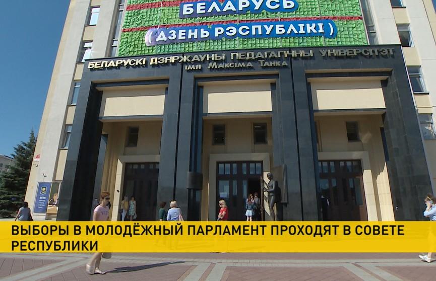 Выборы актива молодежного парламента проходят в Совете Республики