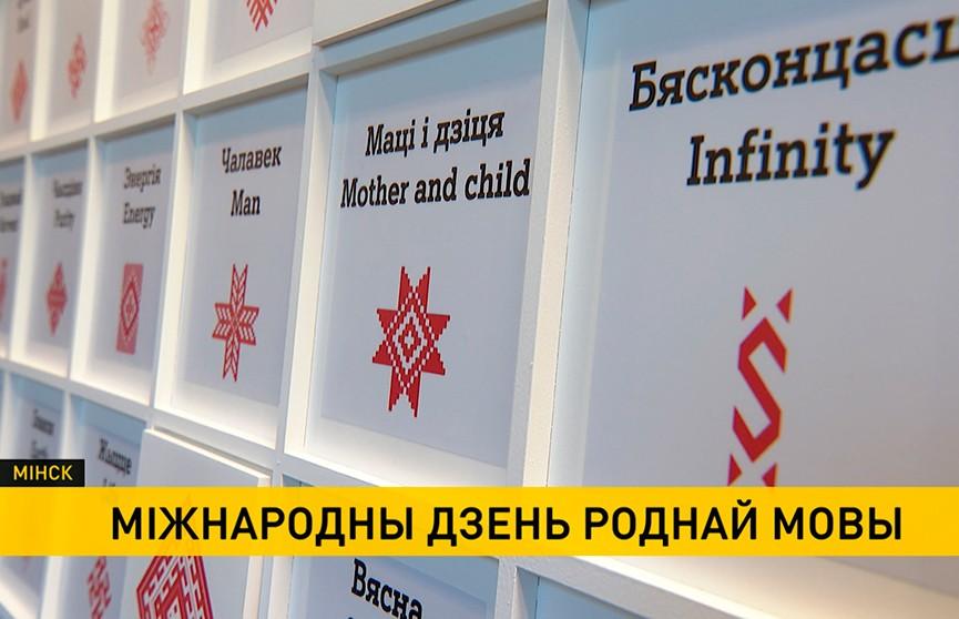 Беларусь адзначае Дзень роднай мовы