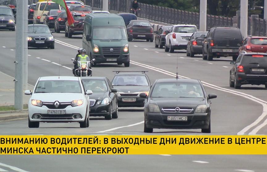 Информация для водителей: в выходные в центре Минска частично перекроют движение