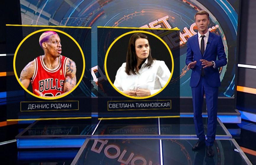 Игорь Тур о визите Тихановской в США: сколько денег просит Вильнюс и при чем здесь звезда NBA Родман