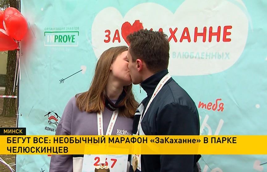 Влюблённые пробежали марафон «ЗаКаханне» в Минске