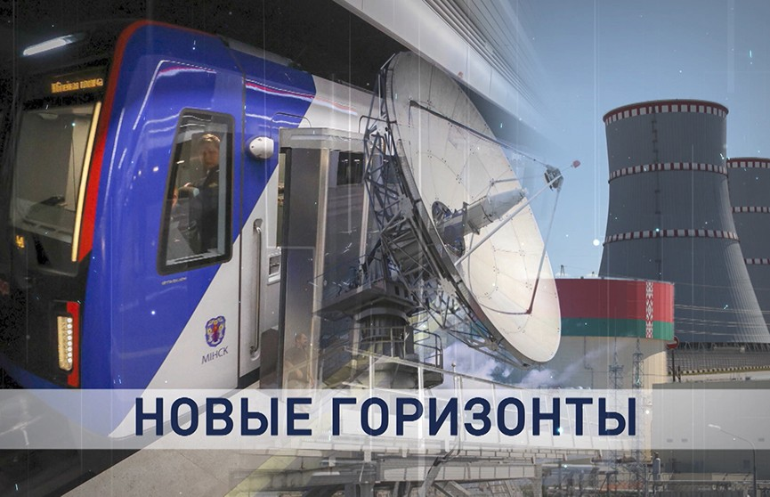 Ставка на мирный атом, покорение космоса и развитие IT. Как Беларусь открывает новые горизонты