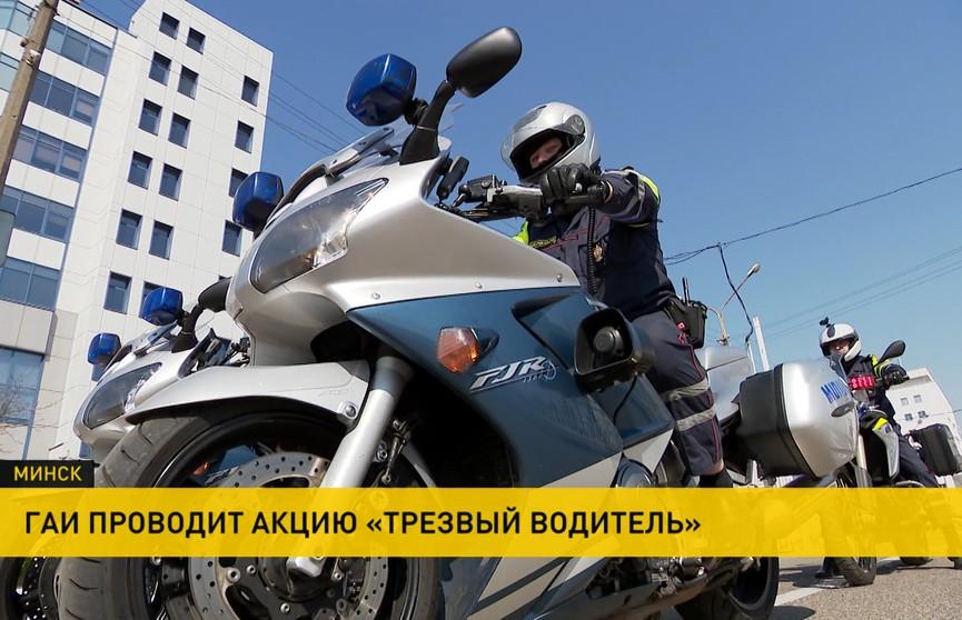 С начала года в Минской области выявлено около 500 нетрезвых водителей. ГАИ усиливает контроль