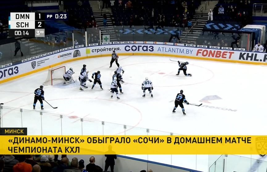 Хоккеисты минского «Динамо» обыграли «Сочи» в КХЛ