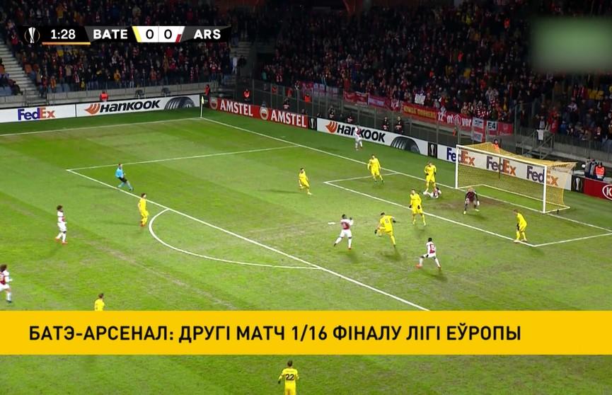 БАТЭ – «Арсенал»: у Лондане пройдзе другі паядынак 1/16 фіналу лігі Еўропы