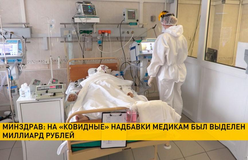 Государство выделило миллиард рублей на надбавки для медиков
