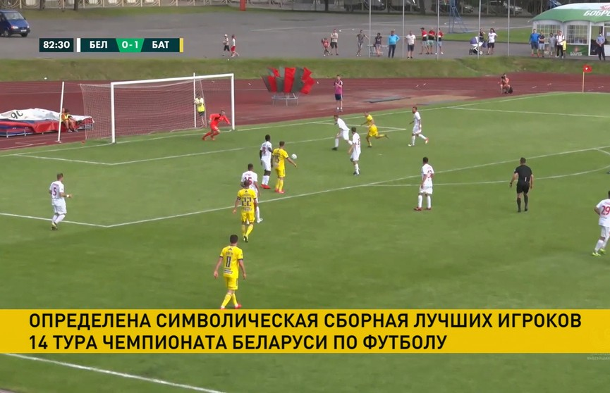 Белорусская федерация футбола определила символическую сборную 14 тура