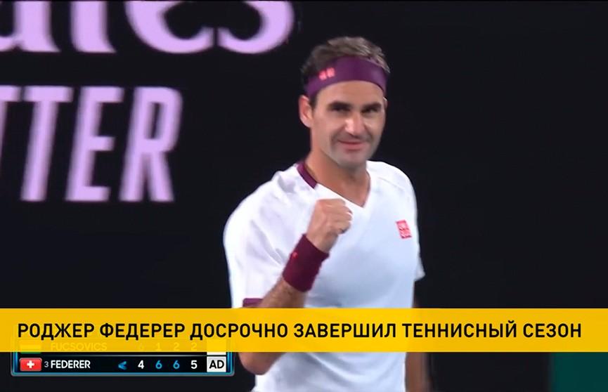 Роджер Федерер пропустит остаток теннисного сезона 2020 года из-за операции на колене