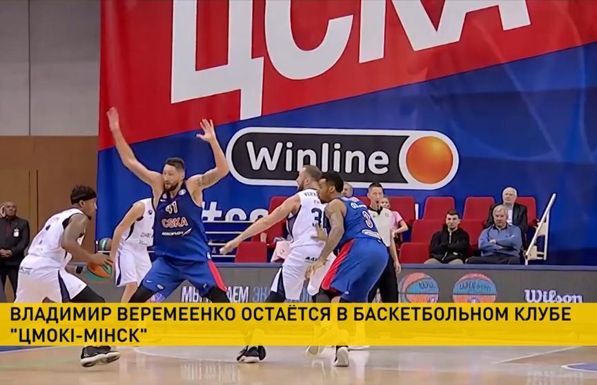 «Цмокi-Мiнск» продлил контракт с Владимиром Веремеенко