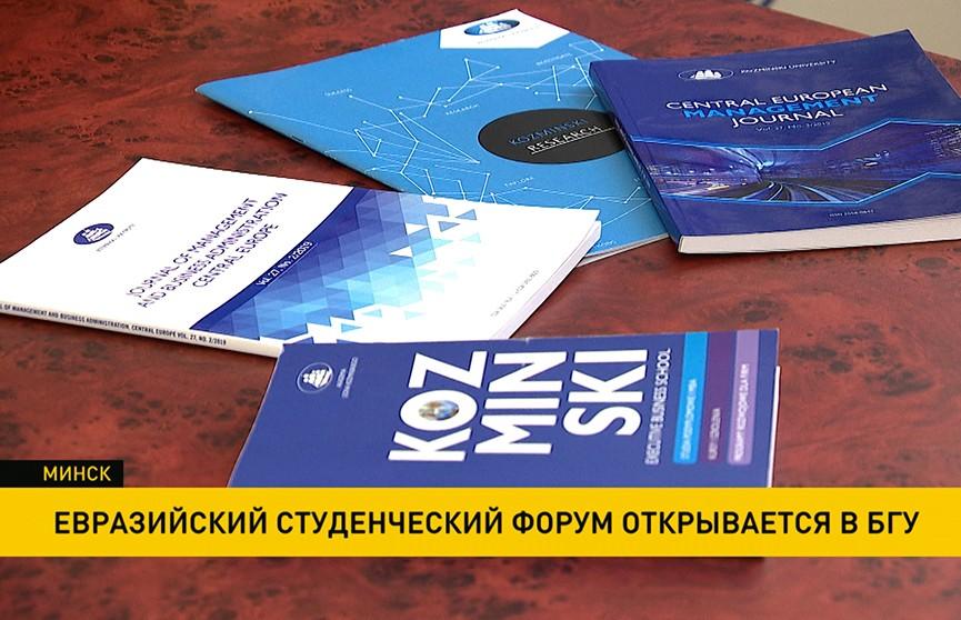 Евразийский студенческий форум открывается в БГУ