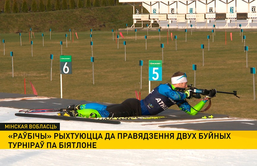 «Раўбічы» рыхтуюцца да правядзення двух буйных турніраў па біятлоне
