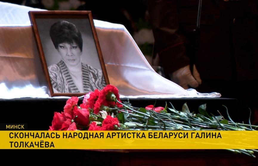 Скончалась народная артистка Беларуси Галина Толкачёва