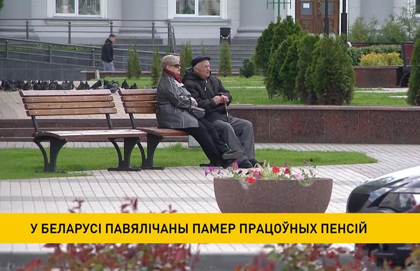 У Беларусі павялічаны памер працоўных пенсій