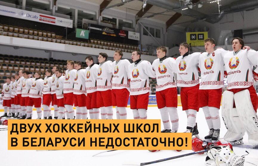 Михаил Захаров – двух хоккейных школ в Беларуси недостаточно!