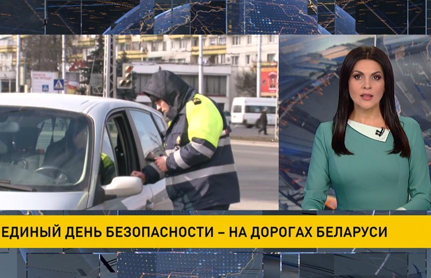 ГАИ объявила Единый день безопасности на дорогах Беларуси