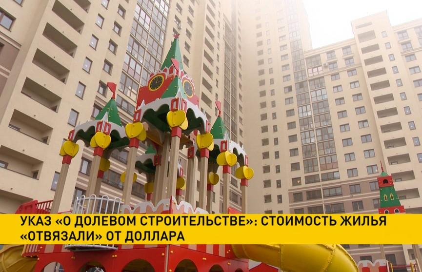 Все расчёты за квартиру при долевом строительстве теперь только в белорусских рублях