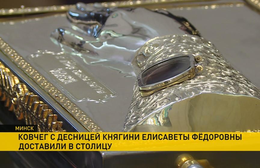 Великая святыня на Белорусской земле. Ковчег с десницей княгини Елисаветы Фёдоровны доставили в Минск