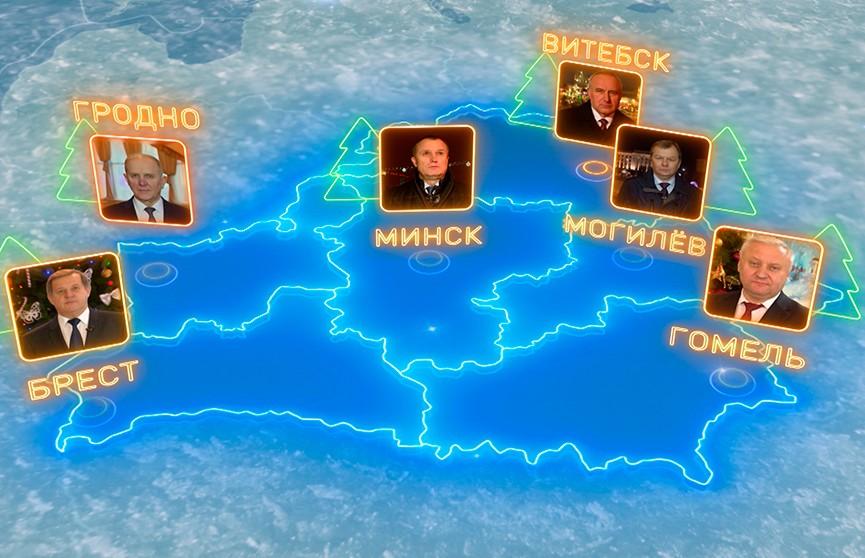 Губернаторы шести областей Беларуси подводят итоги 2018 года и поздравляют с наступающим Новым годом