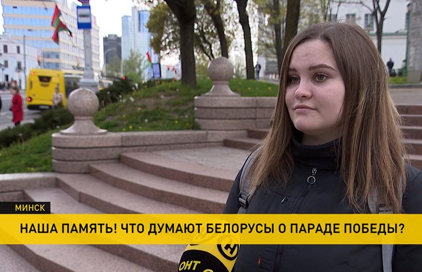 Корреспонденты ОНТ спросили у минчан о важности парада Победы