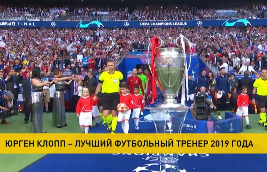 Тренер «Ливерпуля» признан лучшим тренером Европы