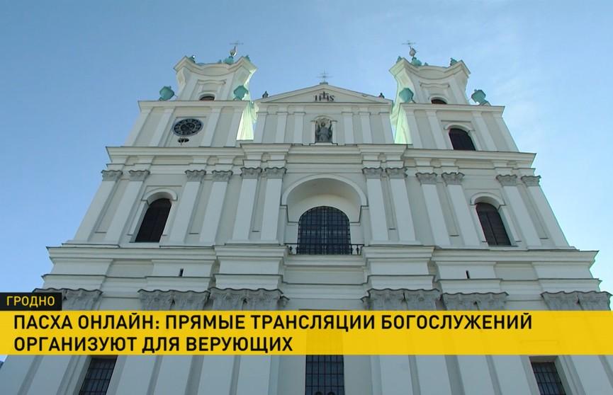 Пасха онлайн: прямые трансляции для католиков организуют в Гродно