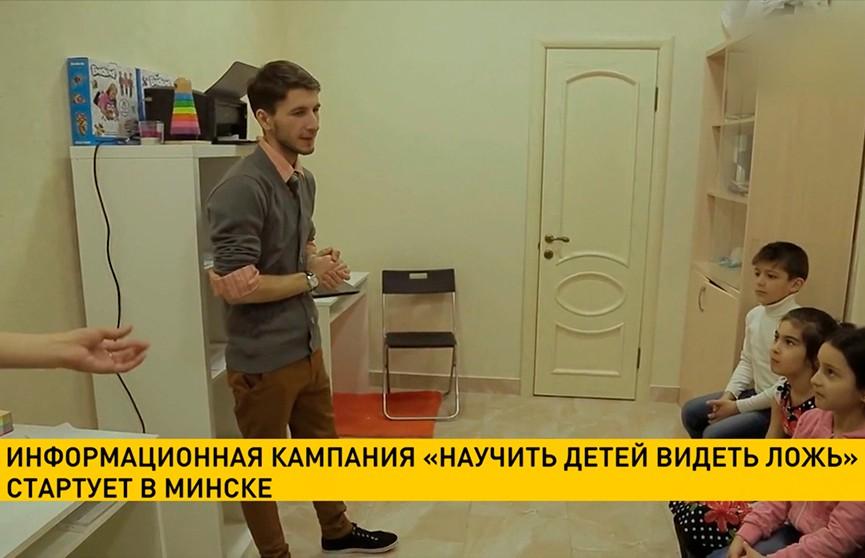 Информационная кампания «Научить детей видеть ложь» стартует в Минске