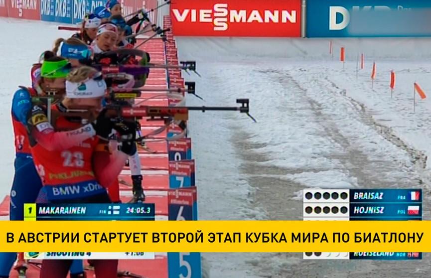 Ирина Кривко стартует на втором этапе Кубка мира в Хохфильцене