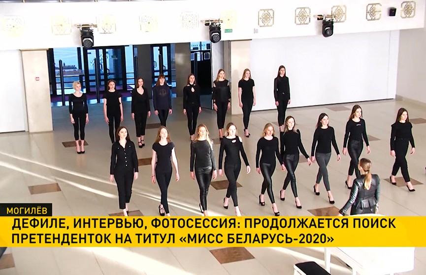 «Мисс Беларусь-2020»: поиски самой красивой девушки страны продолжаются