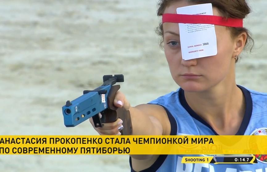 Анастасия Прокопенко завоевала золото на чемпионате мира по современному пятиборью