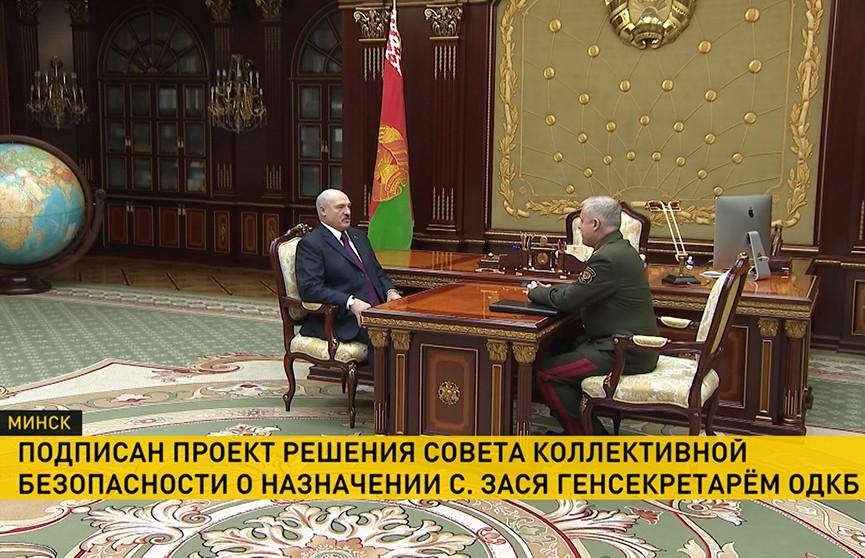 Подписан проект решения Совета коллективной безопасности о назначении Станислава Зася генсекретарём ОДКБ