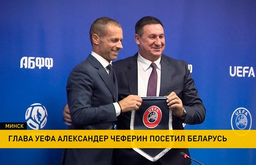 Белорусская федерация футбола и УЕФА выходят на новый уровень развития