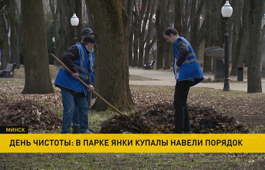 День чистоты. Минчане навели порядок в парке Янки Купалы