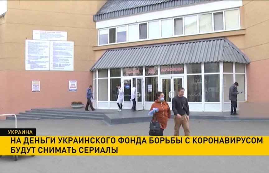 На деньги украинского Фонда борьбы с коронавирусом будут снимать сериалы