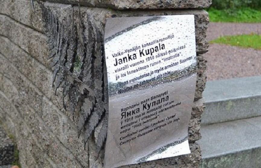 В Финляндии открыли мемориальный знак Янке Купале