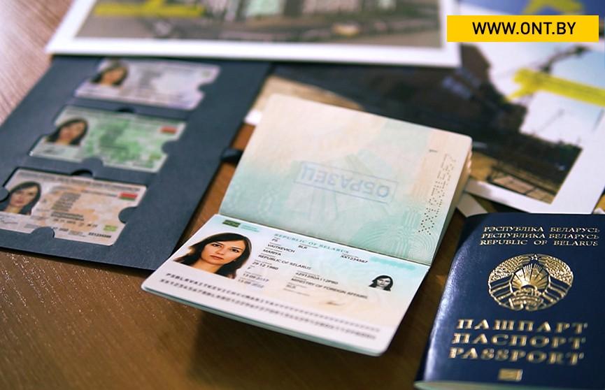Как будут выглядеть белорусская ID-карта и служебный паспорт? (ФОТО и ВИДЕО)
