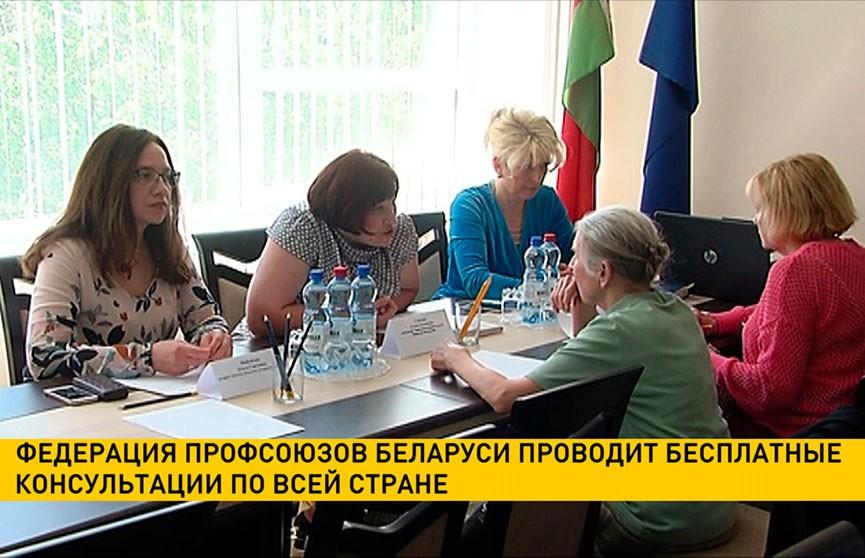 Федерация профсоюзов Беларуси проводит бесплатные консультации по всей стране