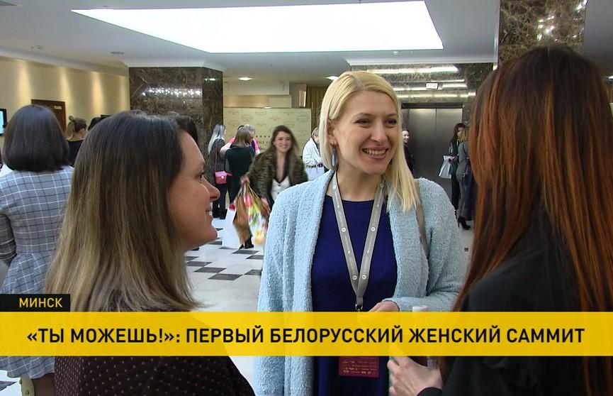 «Ты можешь!». 600 женщин со всей страны встретились на саммите в Минске