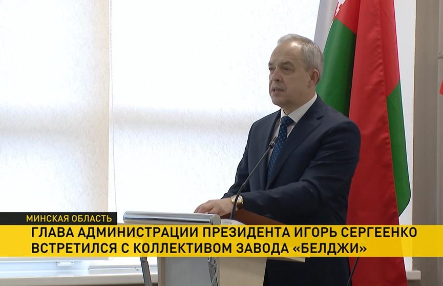 Глава Администрации Президента встретился с коллективом «БЕЛДЖИ» и провел прием граждан