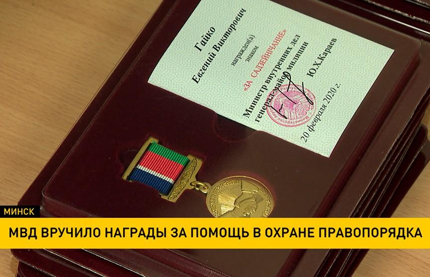 МВД вручило награды за помощь в охране правопорядка