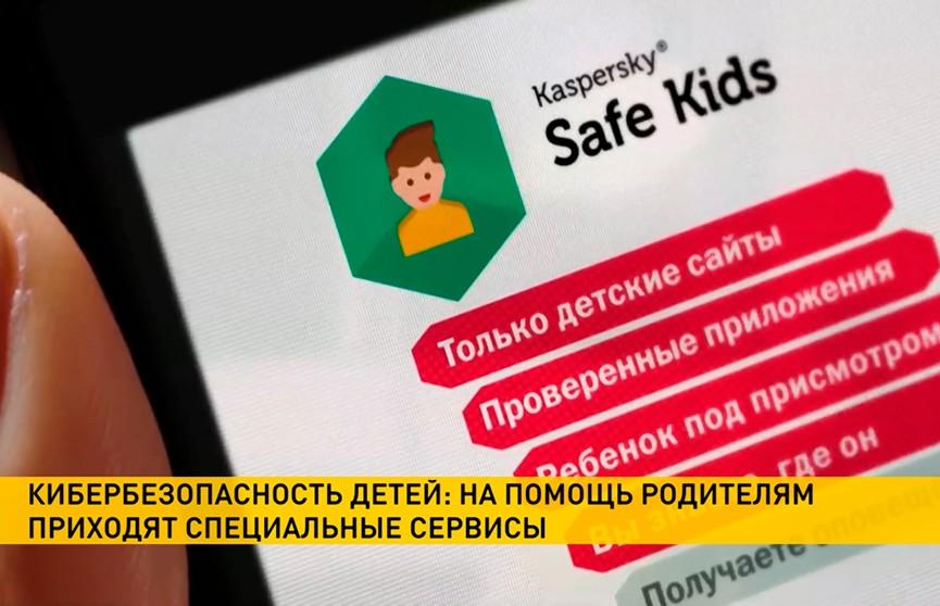Исключить использование интернета детьми невозможно и не нужно. Но как его обезопасить? Рассказали в «Лаборатории Касперского»