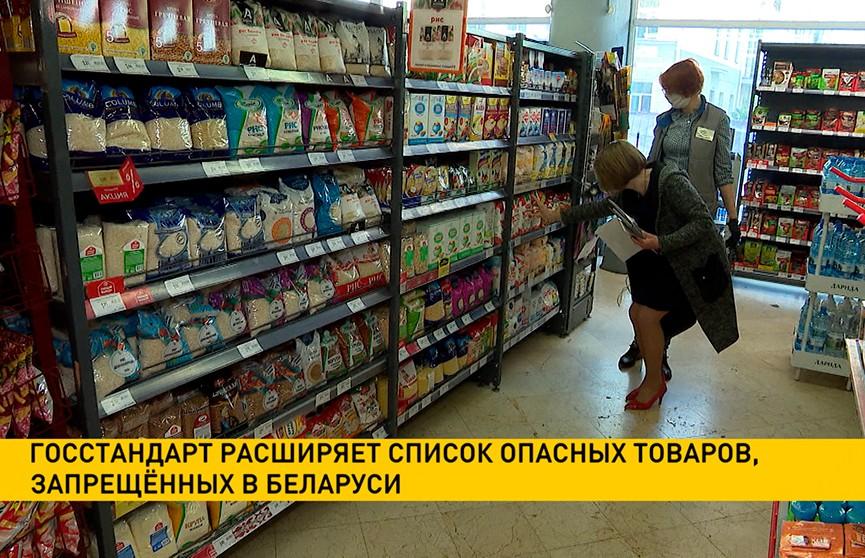 Госстандарт расширяет список опасных товаров, запрещённых в Беларуси