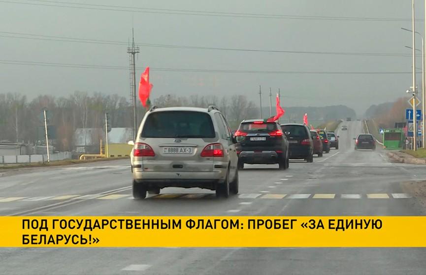 Автопробег «За единую Беларусь» прошел в Мозыре