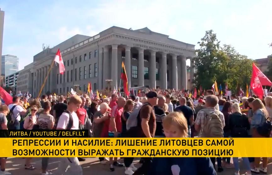 Протесты в Вильнюсе, аресты участников, двойные стандарты и жестокость. Почему вместо диалога с народом литовские власти ищут внешних врагов?